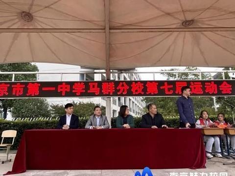 动态丨南京市第一中学马群分校:第七届运动会开幕式