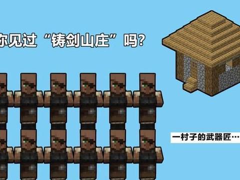 我的世界:独眼龙村庄,一村子的武器匠,还藏着83个铁矿!