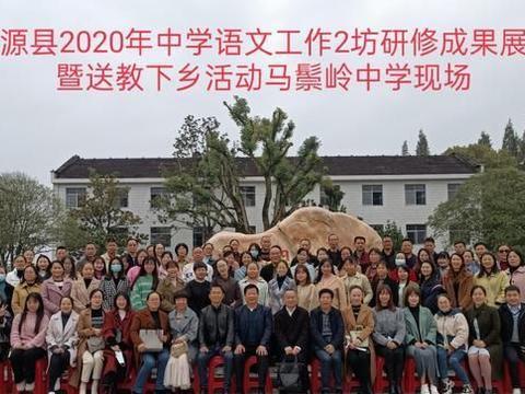 桃源县2020年中语2坊线下集中成果展示暨送教下乡活动圆满完成