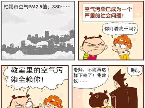 阿衰:空气污染全是阿衰的错,只要管理好阿衰,就可以解决问题?