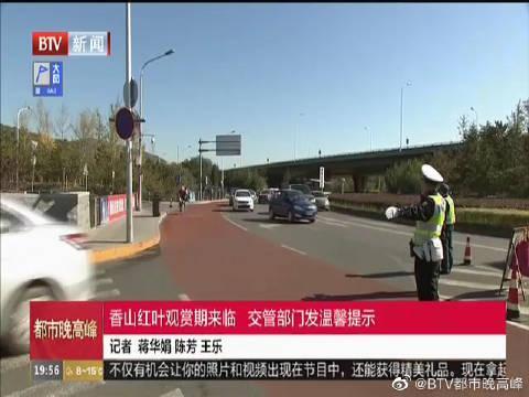 北京香山红叶观赏期来临 交管部门发温馨提示