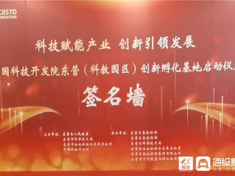 中国科技开发院东营(科教园区)创新孵化基地正式启动