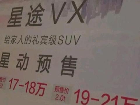 奇瑞星途VX到店实拍,预售价超21万,网友:这价格是真的香