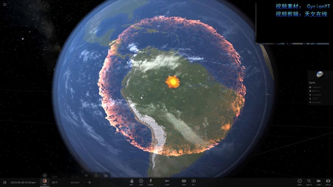 模拟陨石撞击亚马逊,然后着火了!