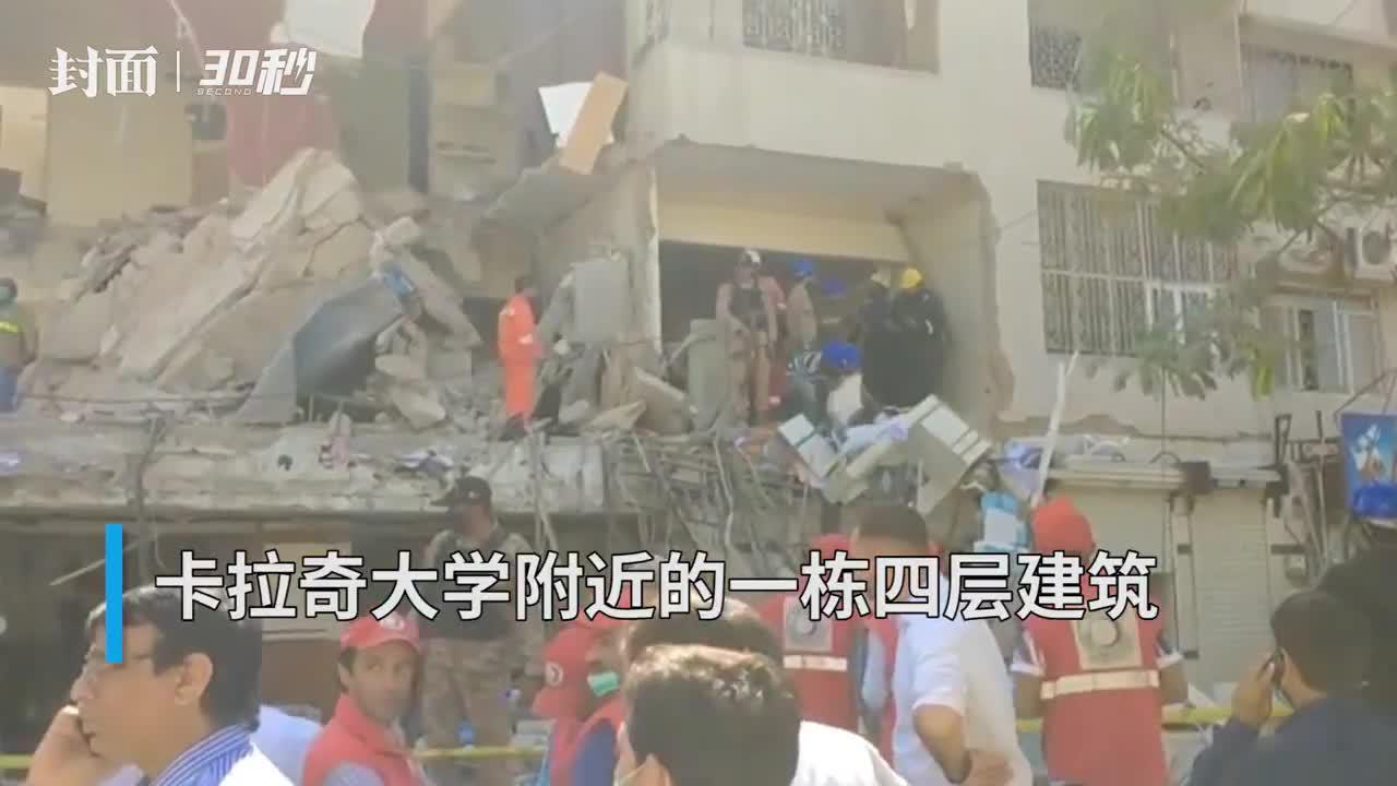 30秒 | 巴基斯坦卡拉奇一栋建筑物发生爆炸 已致3死15伤