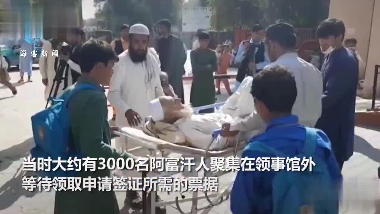 数千阿富汗人争抢申请签证引发踩踏 至少15人丧生 惨烈现场曝光