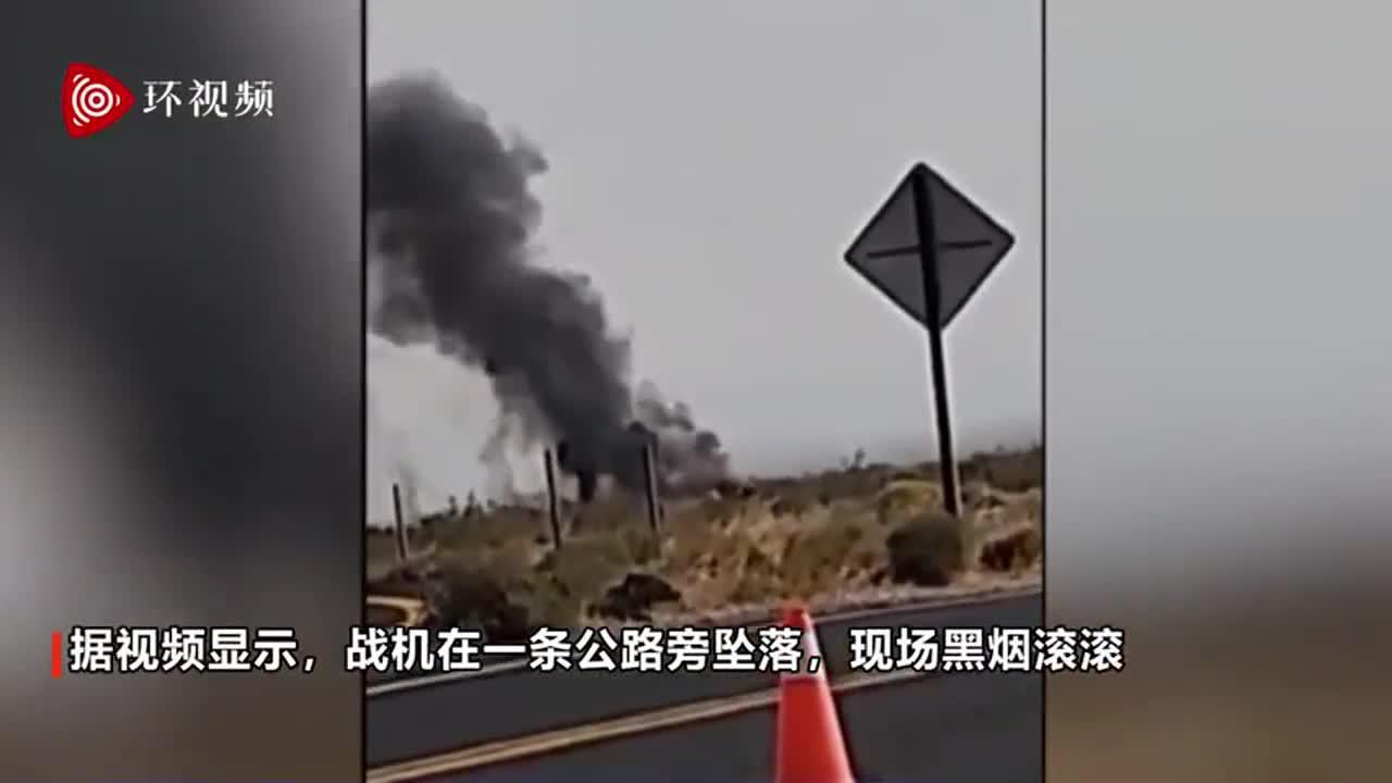 """美军战机在""""中国湖""""海军航空站附近坠毁,飞行员弹射逃生"""