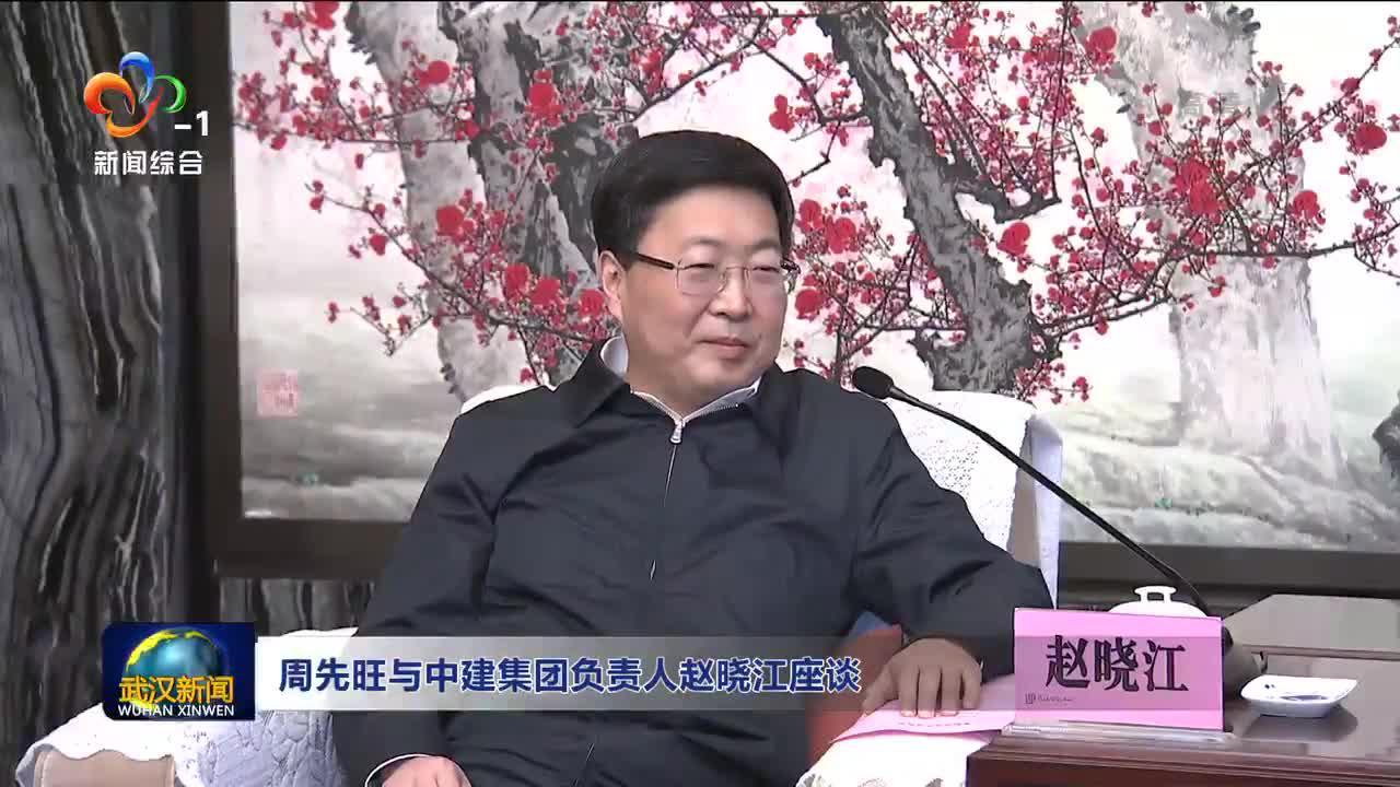 周先旺与中建集团负责人赵晓江座谈