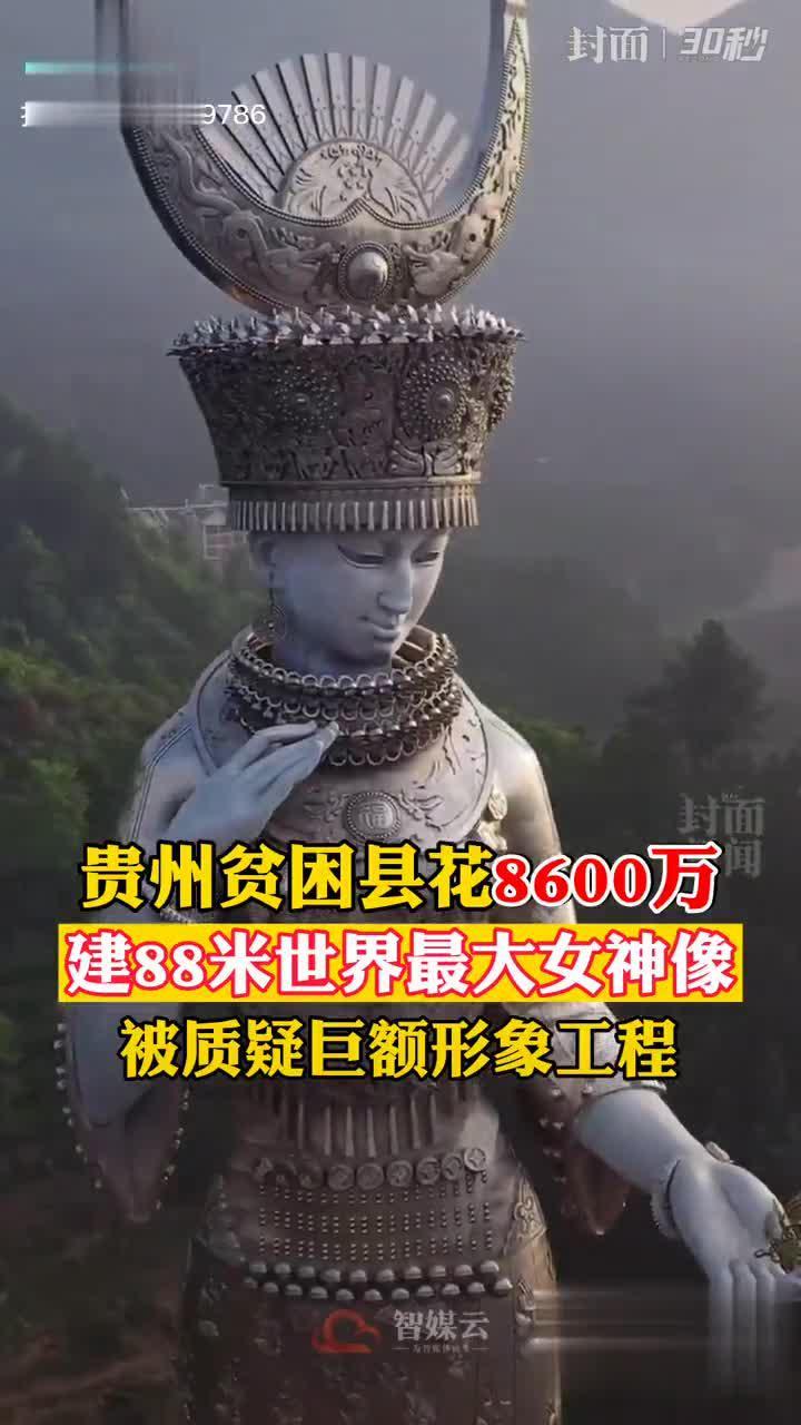 贵州贫困县花8600万建世界最大苗族女神像遭质疑……