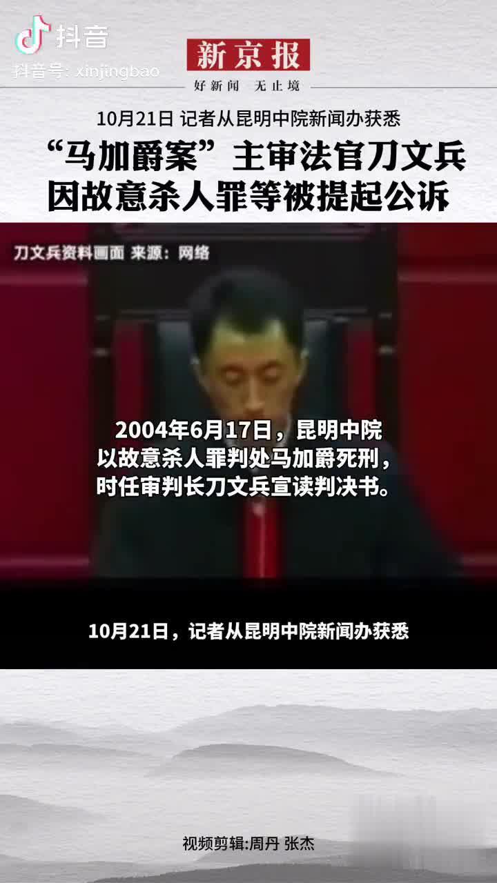 10月21日,记者从昆明中院新闻办获悉……