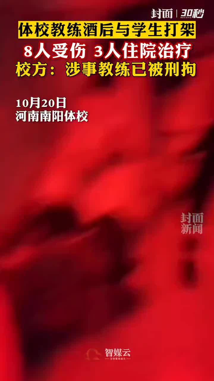 河南一体校教练酒后与学生打架,致8人受伤!教练被刑拘!