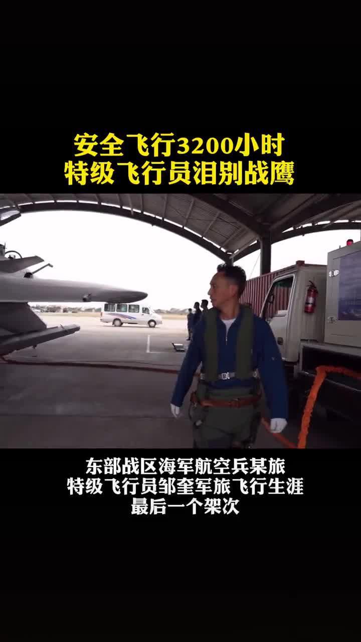 致敬!安全飞行3200小时的特级飞行员泪别战鹰