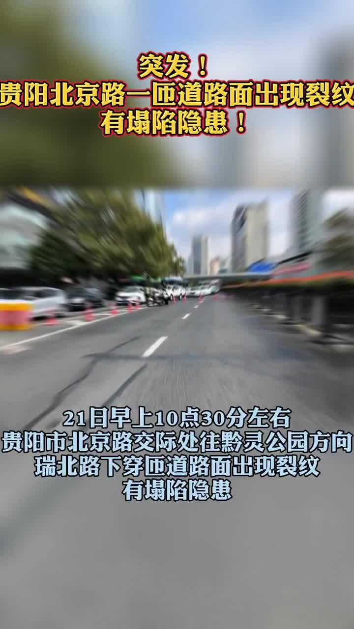 突发!贵阳北京路一匝道路面出现裂纹,有塌陷隐患!