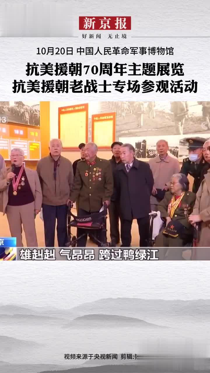10月20日,中国人民革命军事博物馆,抗美援朝70周年主题展览……