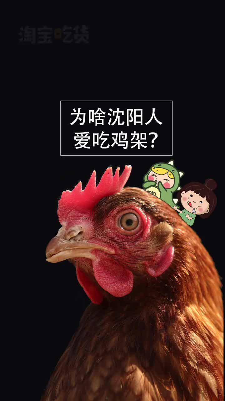 为什么沈阳人爱吃鸡架?