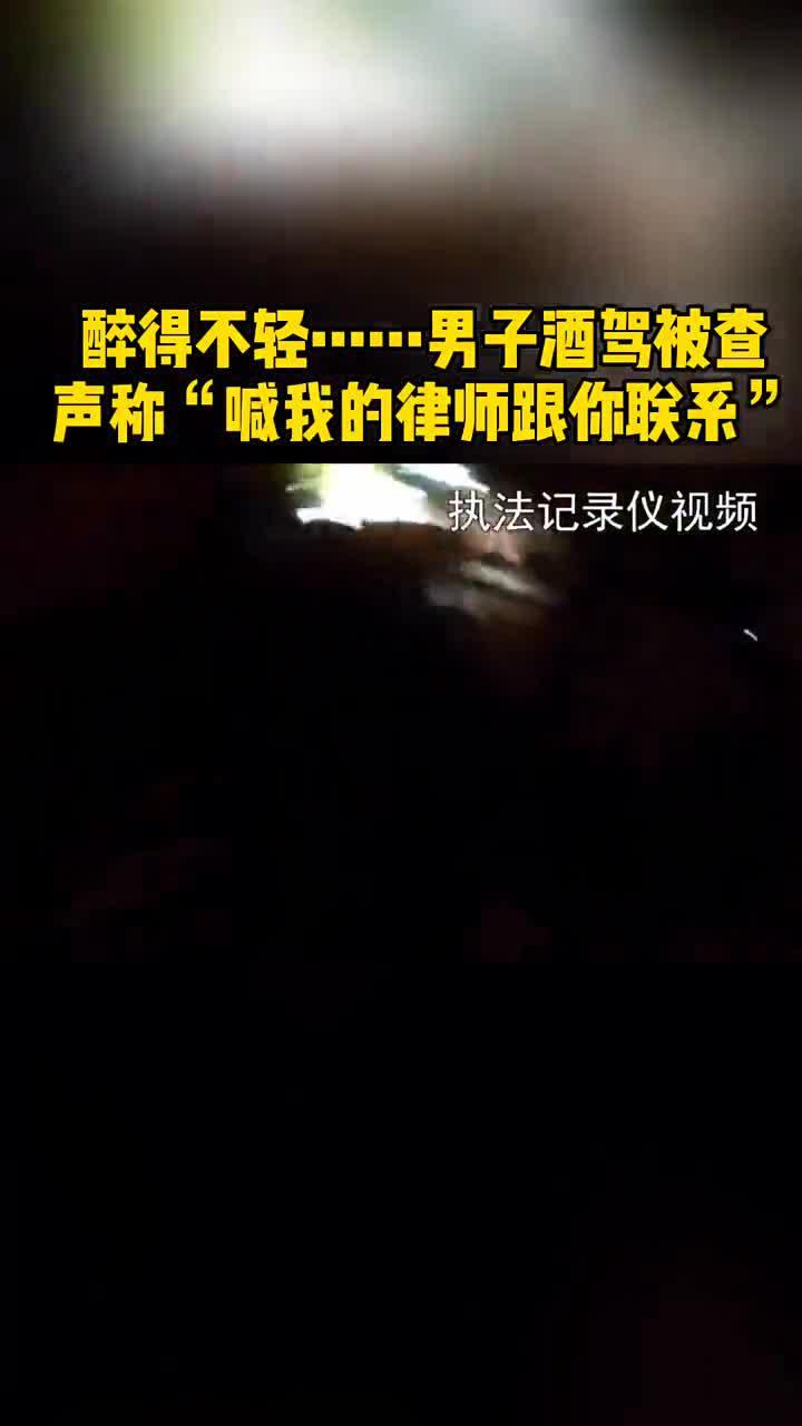 10月19日,安顺交警查到一辆贵B牌照的轿车司机袁某某酒后驾车