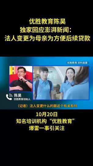 独家   优胜教育陈昊:法人变更为母亲,为方便后续贷款