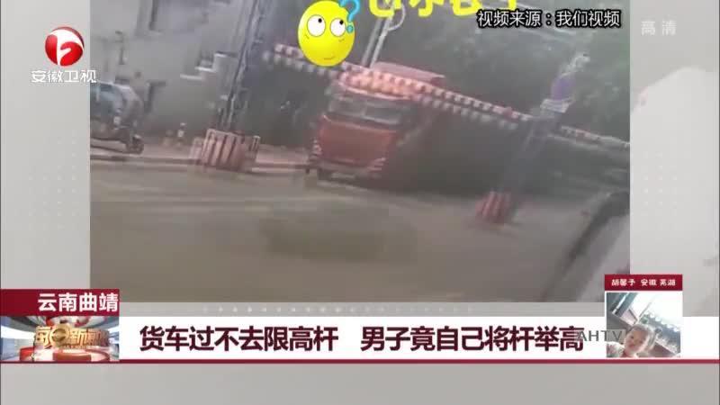 云南曲靖:货车过不去限高杆  男子竟自己将杆举高