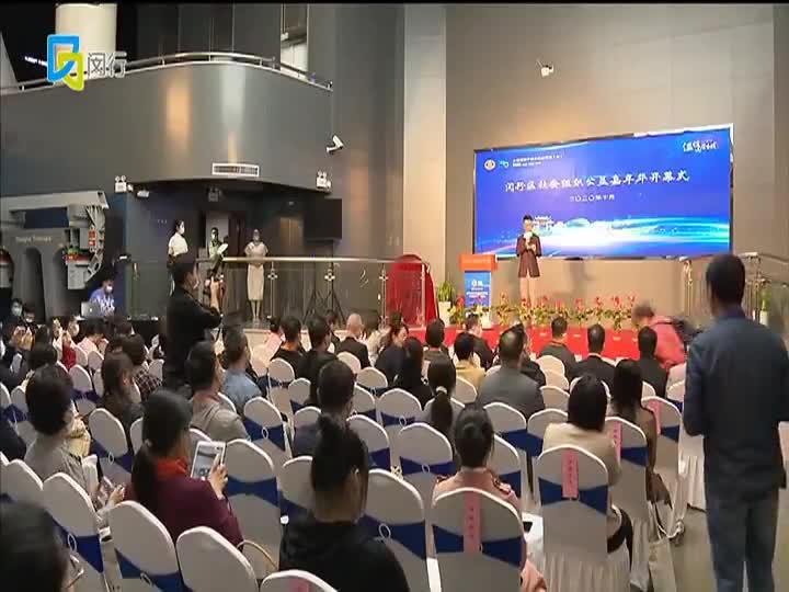 闵行区社会组织公益嘉年华开幕式暨高峰论坛活动举行