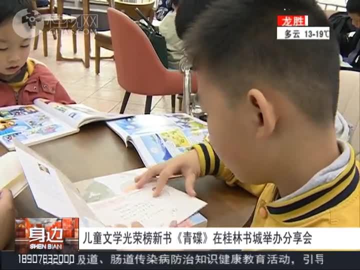 儿童文学光荣榜新书《青碟》在桂林书城举办分享会