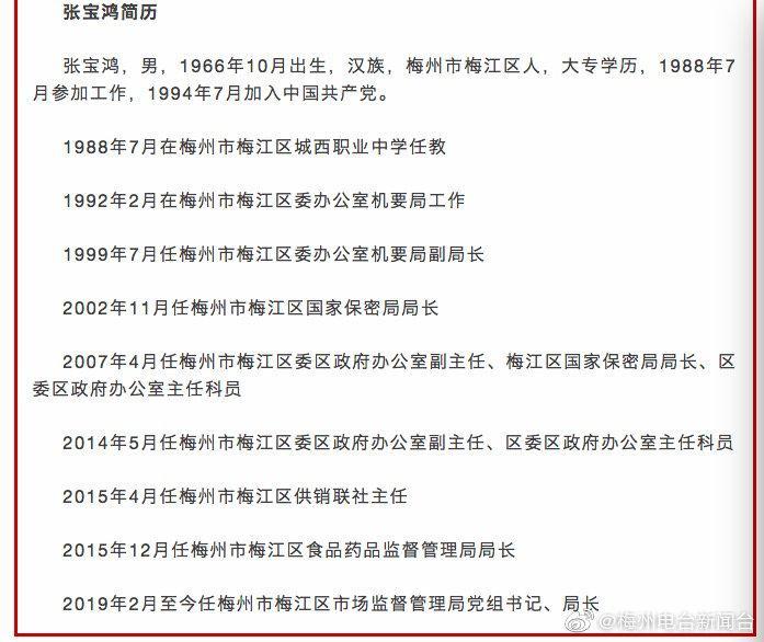 梅州市梅江区市场监督管理局党组书记、局长张宝鸿接受纪律审查和