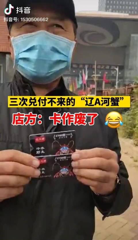 """10个月三次兑付不来""""辽A河蟹"""" 店方:卡作废了"""