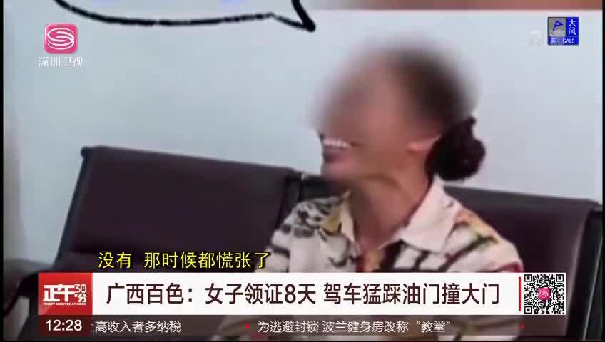 广西百色:女子领证8天 驾车猛踩油门撞大门