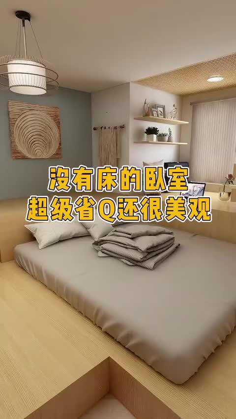 没有床的卧室,超级省钱还很美观