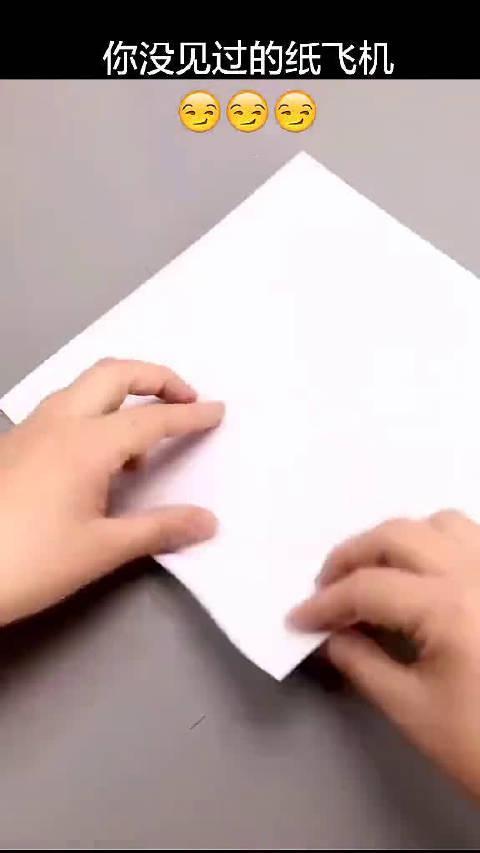 你没见过的纸飞机
