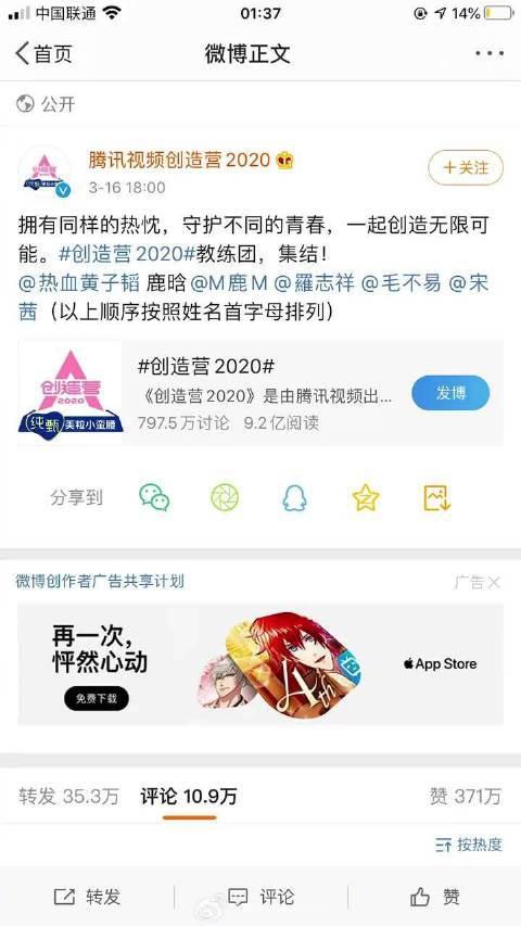 创造营2020鹿晗粉丝在官博评论区用头像应援……