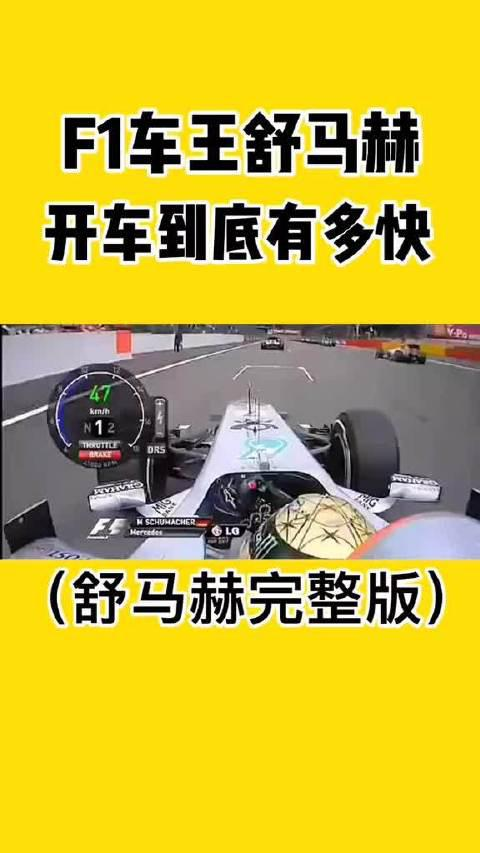 大家知道F1车王舒马赫开车到底有多快吗?
