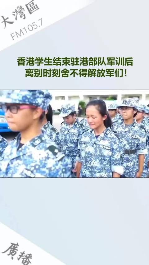 香港 学生参加完驻港部队军训后,舍不得解放军们!
