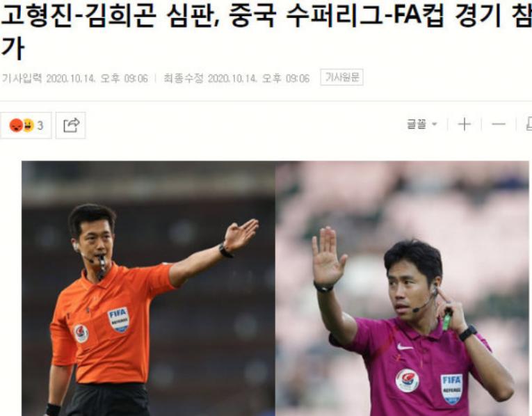 足协终于出手了,两名韩国裁判抵达赛区可执法,京鲁大战最有可能