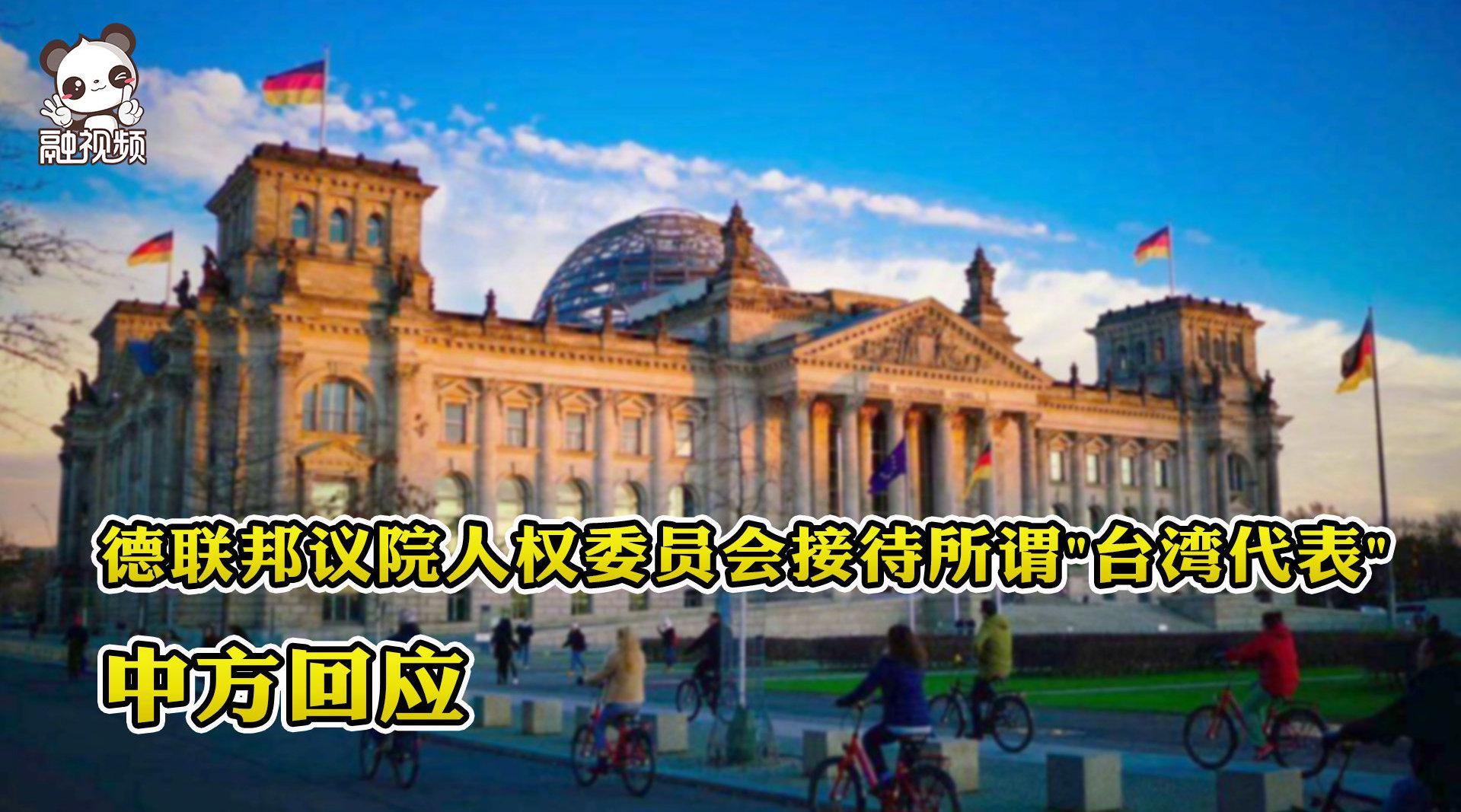 """德联邦议院人权委员会接待所谓""""台湾代表""""……"""