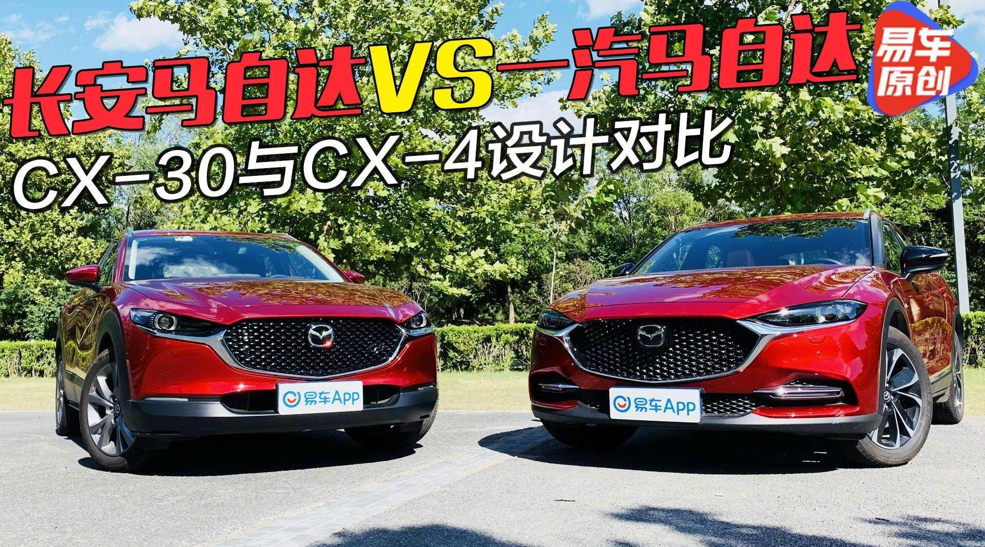 长安马自达vs一汽马自达 CX-30与CX-4设计对比