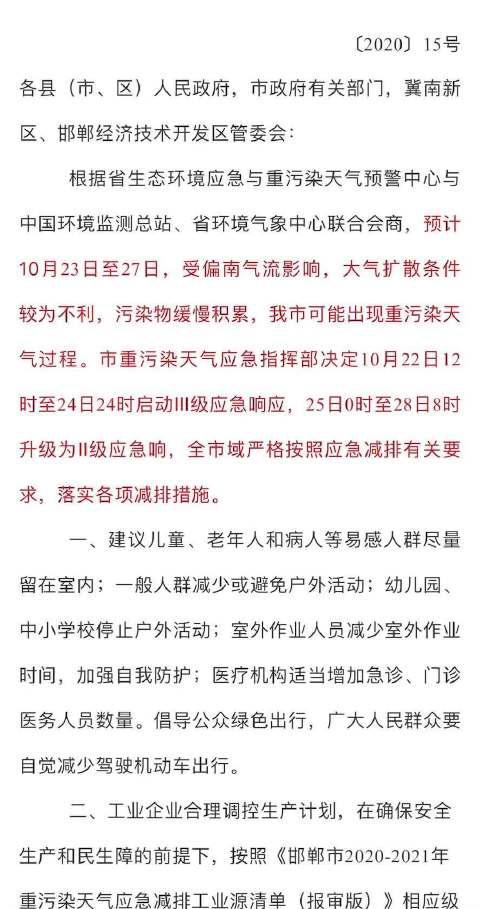 邯郸 启动重污染天气预警