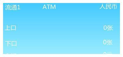 柳州2.8寸触摸屏:纸币清分机控制面板将运行结果实时反馈