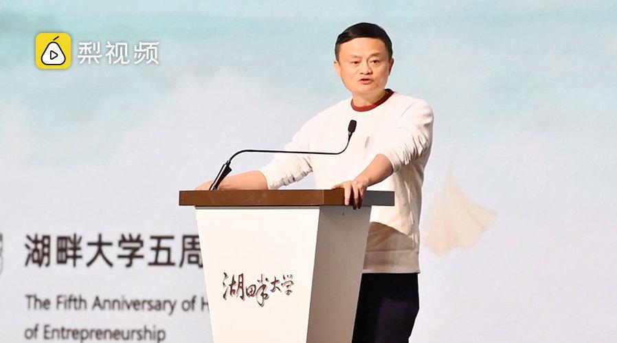 马云称企业家是中国最稀缺的资源之一……