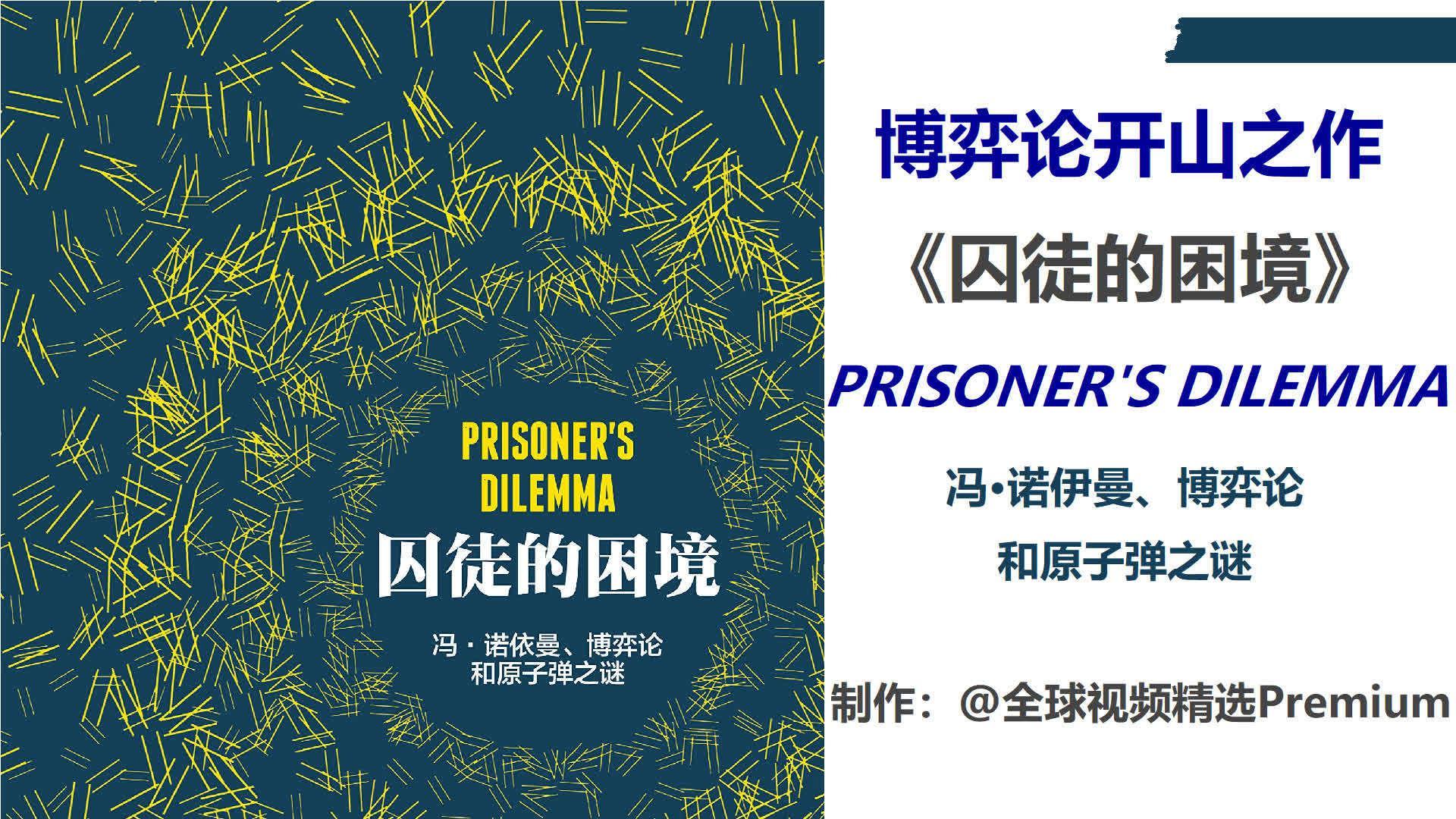 每日听书:博弈论开山之作《囚徒的困境》5小时完整版