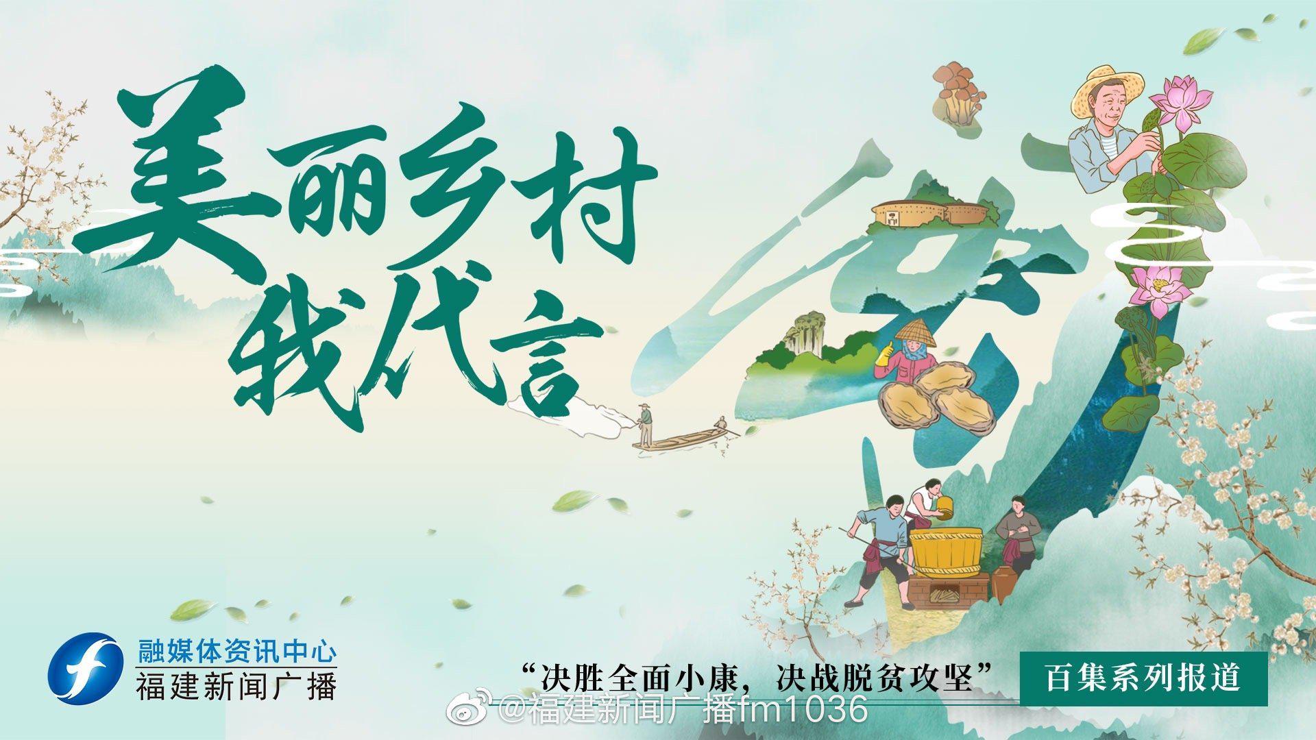 闽山闽水间,赏味八闽风物;乡村振兴中,读取幸福故事