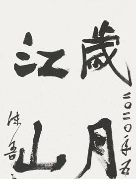 展讯  成都市锦江区抗疫主题书画创作作品巡展即将启幕