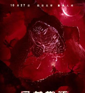 """科幻电影《异兽觉醒》定档10月27日 中国式""""克苏鲁""""真容初露"""