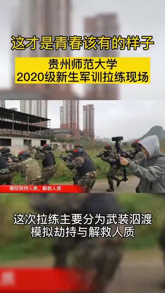 """贵州师范大学新生军训上演""""真枪实弹""""!"""