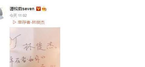 王源为林俊杰打榜曝光了自己的账号,该账号还曾买过王源的专辑