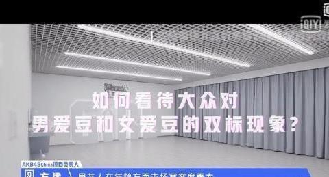 """《青2》艺人明星娱乐CEO谈男女之间的爱情豆""""双标""""坦白说"""