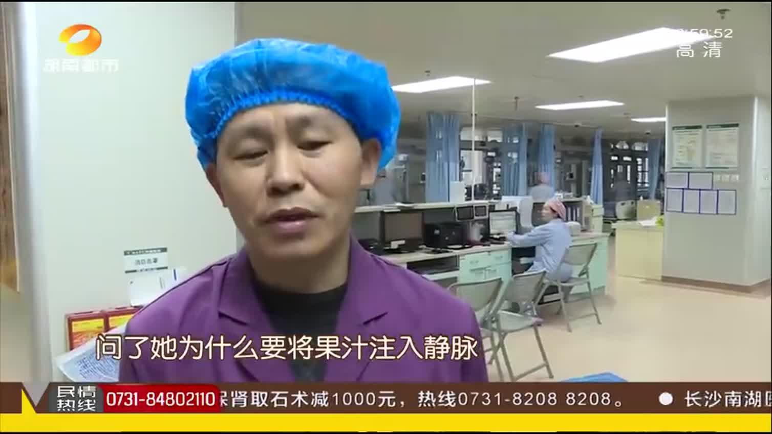 晚间头条:郴州女子静脉注射果汁养生 家属澄清事情真相
