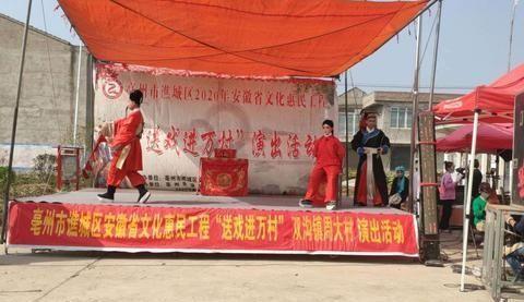 谯城区2020年秋季文化惠民工程送戏进万村双沟镇周大新村演出