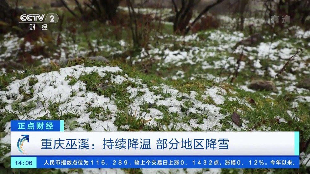 重庆迎来降雪 巫溪红池坝景区降雪提前近半个月