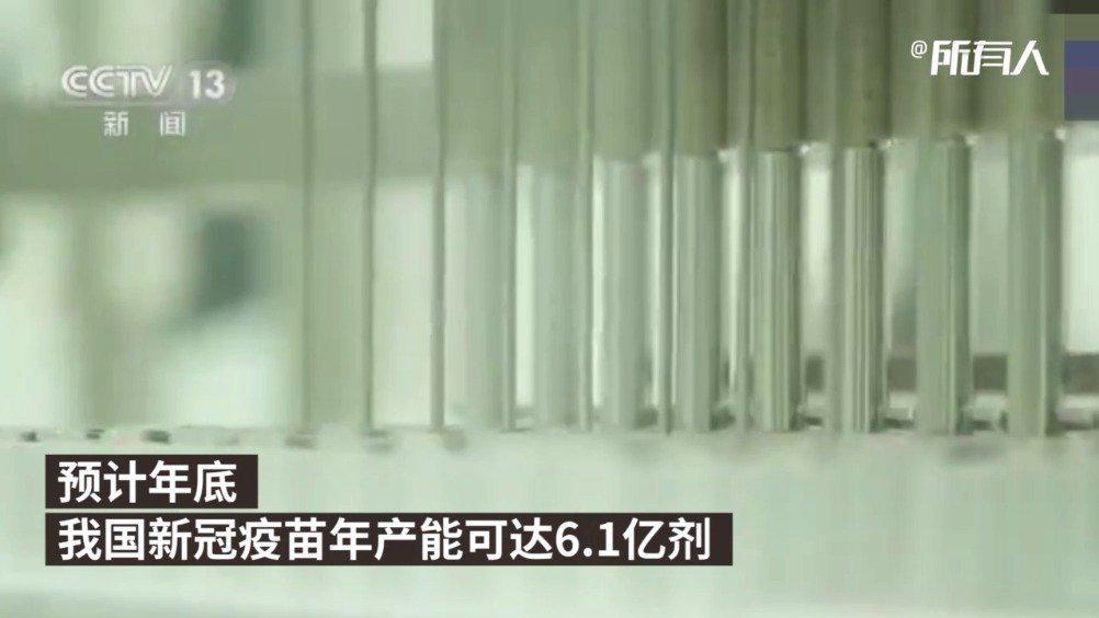 国家卫健委:年底我国新冠疫苗年产能可达6.1亿剂