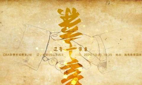 辽鲁一家亲,山东男篮罕见发赛前海报,看小高朱荣振谁能反击旧主